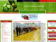 Сайт Каширской ДЮСШ - НОВОСТИ