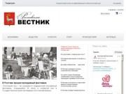 Ростовский вестник