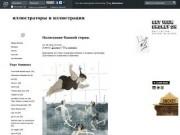 Иллюстраторы и иллюстрации
