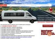 Групповой и индивидуальный трансфер Кострома-Москва (Россия, Костромская область, Кострома)