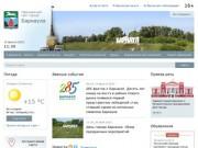 Barnaul.org
