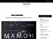 Театральные спектакли. Подробности на сайте. (Россия, Нижегородская область, Нижний Новгород)