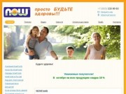 NOWFoods - ПАРАДИГМА - Екатеринбург - Nutrition for optimal wellness