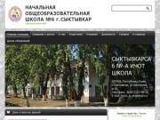 Начальная общеобразовательная школа № 6 | Сыктывкар