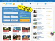 Mybookit: Отдых в Крыму 2016, Бронирование Отелей и Гостиниц on-line