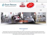 Стиль-Текстиль - Магазин домашнего текстиля Ставрополь