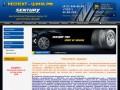 Автомобильные покрышки диски SENTURY LANDSAIL DELINTE - Respect-shina г. Санкт-Петербург