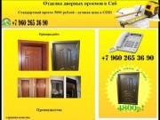 Установка дверных откосов в Спб и области