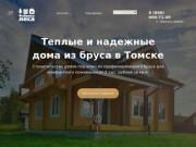 Деревообработка и строительство деревянных домов (Россия, Томская область, Томск)