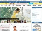 Леди@Mail.ru - женский взгляд на мир