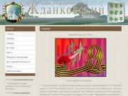 История и жизнь микрорайона Жданковский (Россия, Тульская область, г. Богородицк)