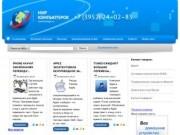 Компании «МИР Компьютеров» (компьютеры Apple, планшеты Wacom, сетевое оборудование Qnap, продукты от Microsoft) Иркутск