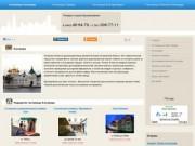 Кострома - Все гостиницы Костромы (от 1000р.) | отели Костромы | гостевые дома Костромы