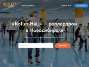 «Roller Hall» — роллердром в Новосибирске