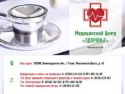 Медицинский центр «Здоровье» - город Тосно