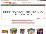 """Магазин фейерверков и пиротехники в Крыму """"Комета"""""""