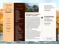 Crimea-ekskurs.ru — Экскурсии Крым - индивидуальные интересные в Крыму 2015, экскурсионные туры по Крыму