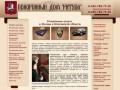 Ритуальные услуги в Москве и Московской области. Выезд ритуального агента круглосуточно в САО