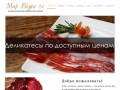 Мир Вкуса | Испанские деликатесы в Москве