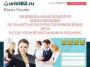 Юридическая консультация Крым: задать вопрос юристу и получить юридическую помощь бесплатно