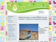 Добро пожаловать на сайт МБДОУ детский сад №43 п. Нефтяная Апшеронского района