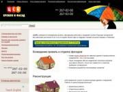 «ЦСК» - возведение кровель, фасадные работы и продажа соответствующих материалов (г. САМАРА, 9 ПРОСЕКА, 114А, Телефон: (846) 267-02-00)