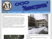"""ООО """"Машиностроитель"""" - UNREGISTERED VERSION"""