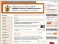 Исправительная колония № 10 ГУФСИН России по Самарской области (г. Волжский, Заводская, 46, Телефон: 978-42-14)