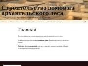 Строительство домов из архангельского леса | +7 (952)306-24-80, Архангельская область, г. Коряжма,