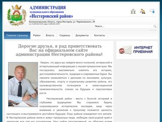 Admnesterov.ru