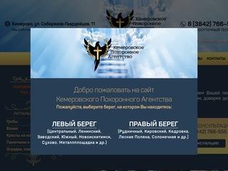 Кемеровское Похоронное Агентство - ритуальные услуги в Кемерово