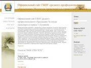 Официальный сайт ГОУ среднего профессионального образования &quot