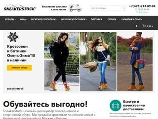 Купить кроссовки недорого - Интернет-магазин SneakerStock