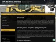Угольная продукция - нефтепродукты оптом в ООО Крымская топливная энергетическая компания