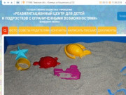 Государственное бюджетное учреждение «Реабилитационный центр для детей и подростков   с
