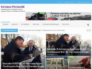 Правовые новости Котовска - ЗА СПРАВЕДЛИВОСТЬ