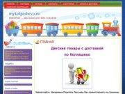 Mykolpashevo.ru