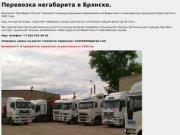 Перевозка негабарита Брянск.