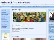 Рыбинцы.РУ - сайт г.Рыбинск. новости и погода, работа и отдых
