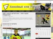 """Хоккейный клуб """"Форвард"""" Лодейное Поле"""