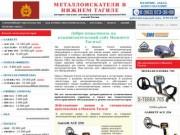 Металлоискатели в Нижнем Тагиле купить продажа металлоискатель цена металлодетекторы