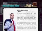Адвокат Алексей Степовой