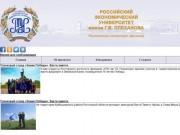 Ростовский институт (филиал) ФГБОУ ВПО «РЭУ им. Г.В. Плеханова»