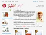 Продукция Dr.Nona в Украине - Кривой Рог