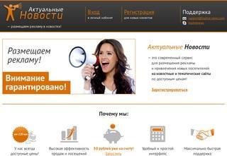 Актуальные Новости.рф