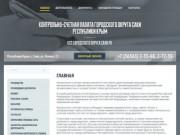 Контрольно-счетная палата городского округа Саки, Республики Крым