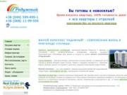 Жилой комплекс Радужный – Квартиры в Украинке.