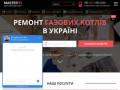 Master911 - Ремонт Газовых Котлов в Украине (Украина, Винницкая область, Винница)