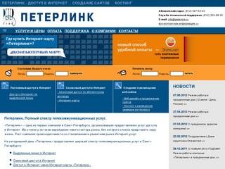 Петерлинк: Интернет-провайдер N1 в Санкт-Петербурге. Интернет в СПб
