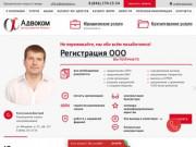 Юридические и бухгалтерские услуги в Самаре (Россия, Самарская область, Самара)